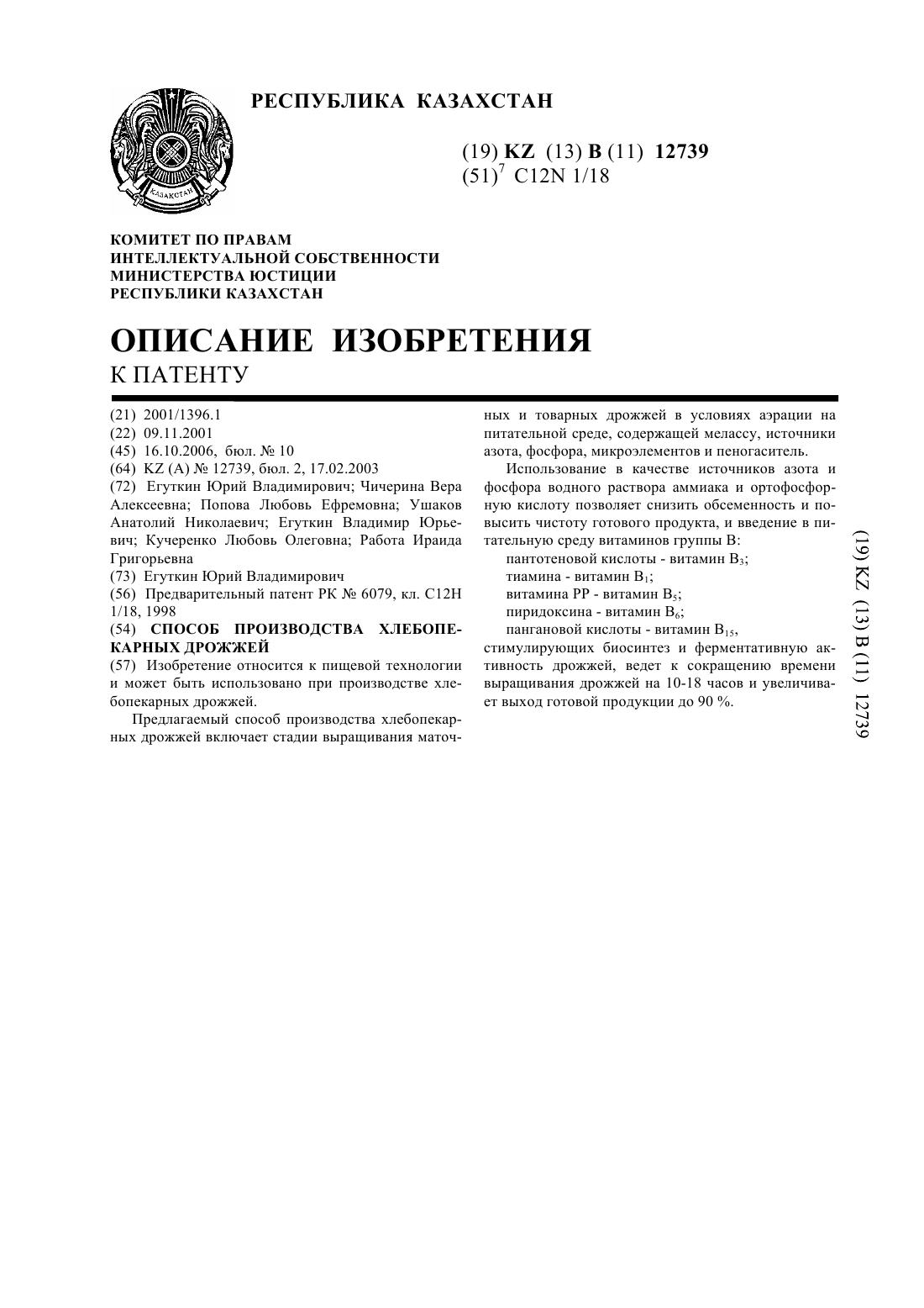 болезни хлеба реферат Болезни хлебных изделий - Реферат , страница 1
