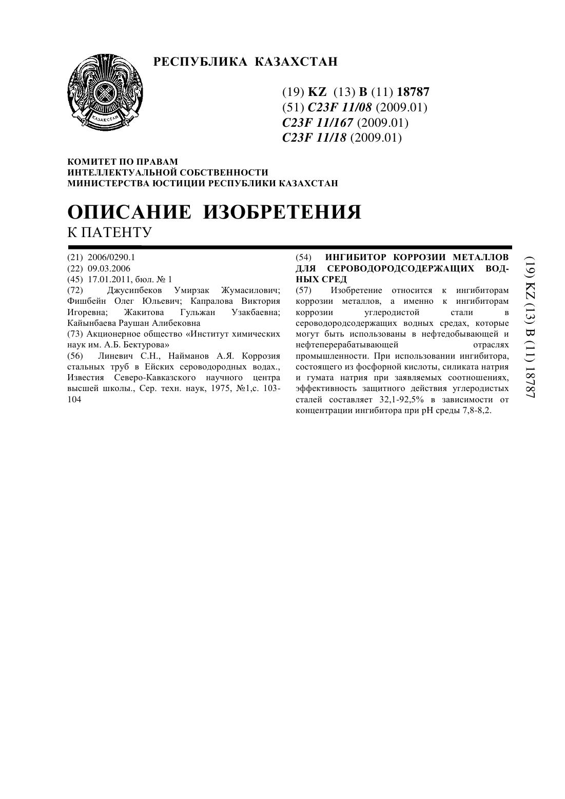 Дёмин Эдуард Александрович. подъема. устройство. 15.11.2011. Расторгуев Вл
