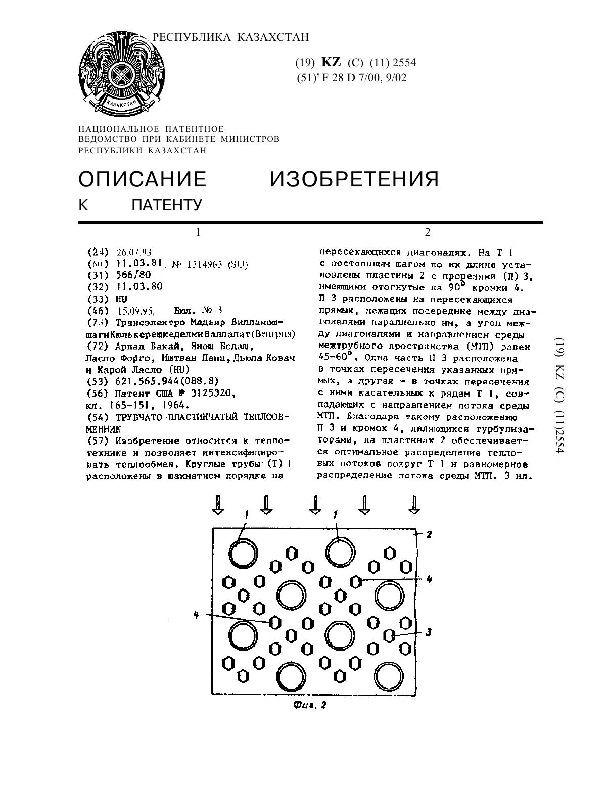 Форго теплообменник Подогреватель высокого давления ПВ-1550-380-70-1 Сыктывкар
