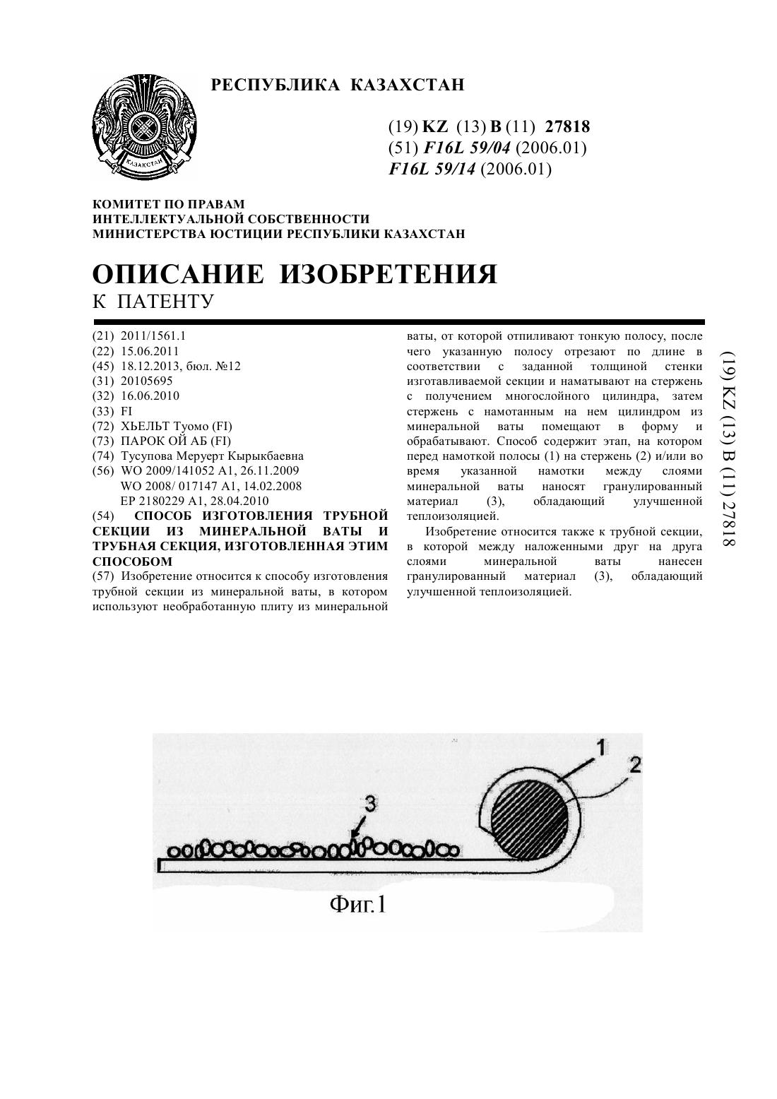 Производства минеральной ваты реферат