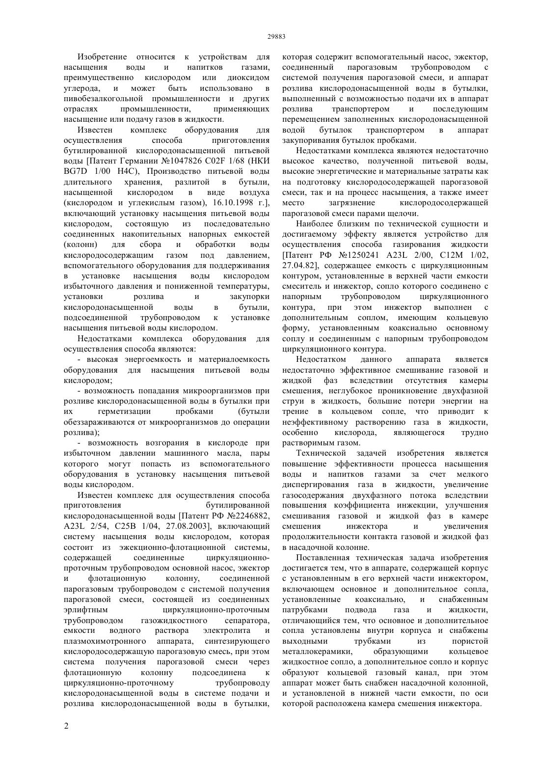 Оборудование розлива цена, где купить в России