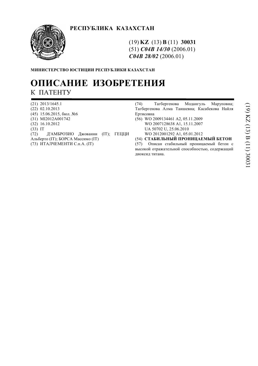 Патент на бетон прессования бетона