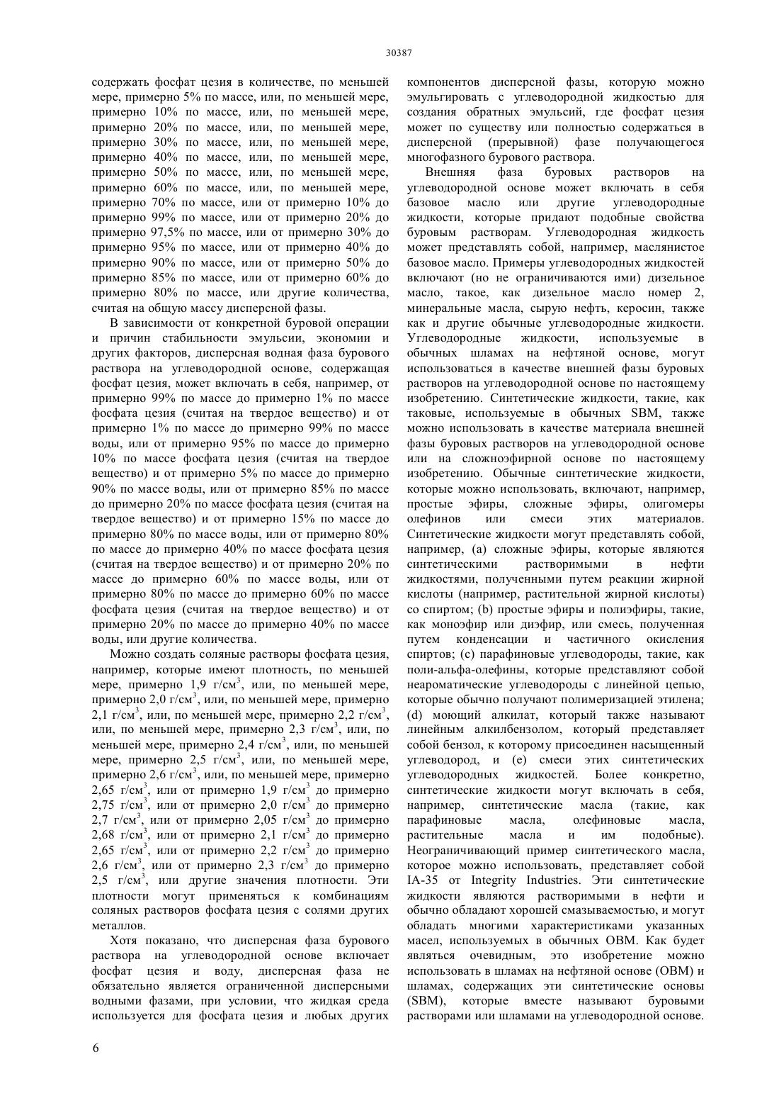 Буровые растворы на углеводородной основе реферат 9104