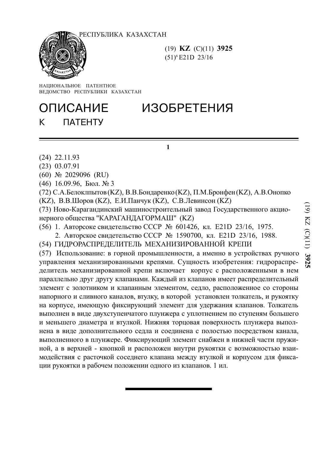 панчук игорь петрович химки биография