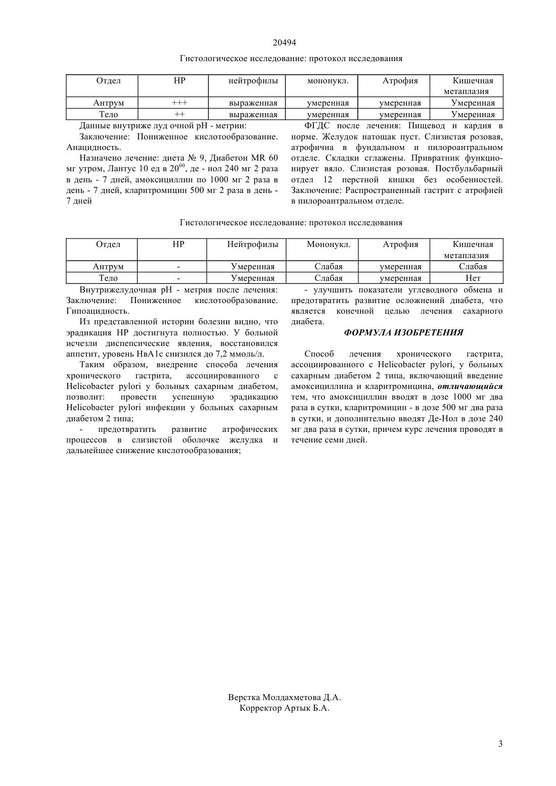 saharniy-diabet-u-sobak-lechenie-tabletki