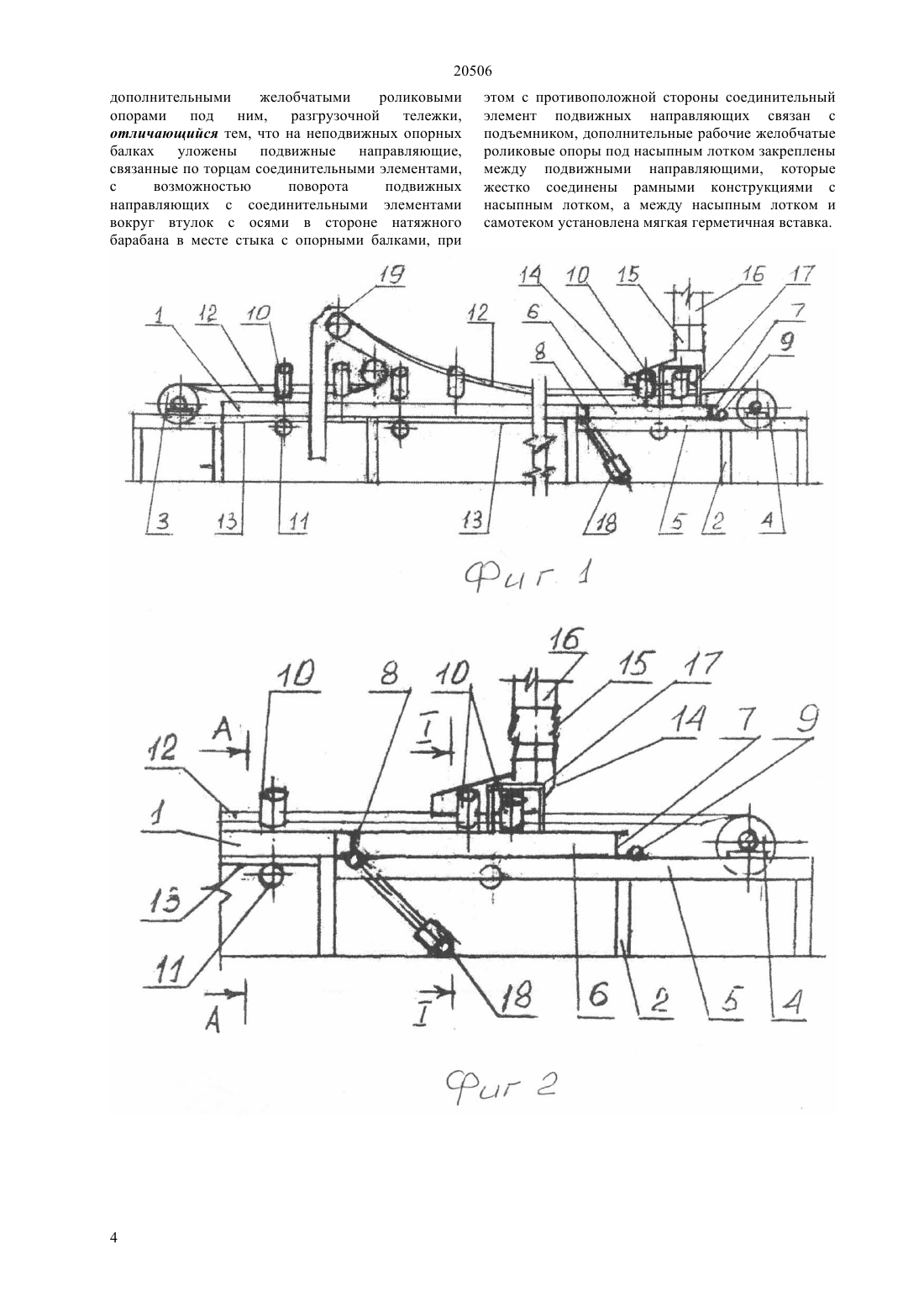 Патенты на ленточный конвейер конвейер скребковый омск
