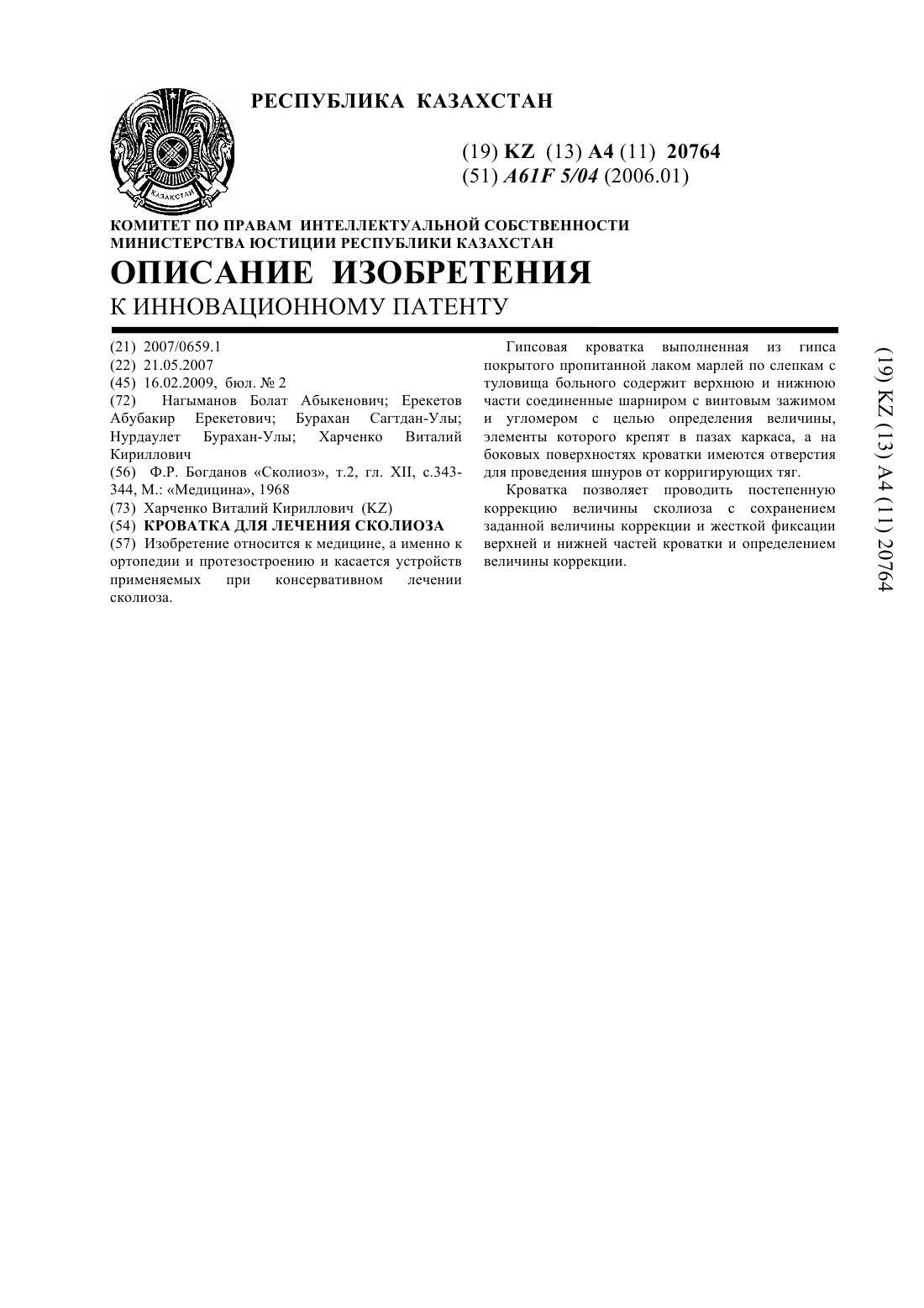 Упражнения для сколиоза остеохондроз