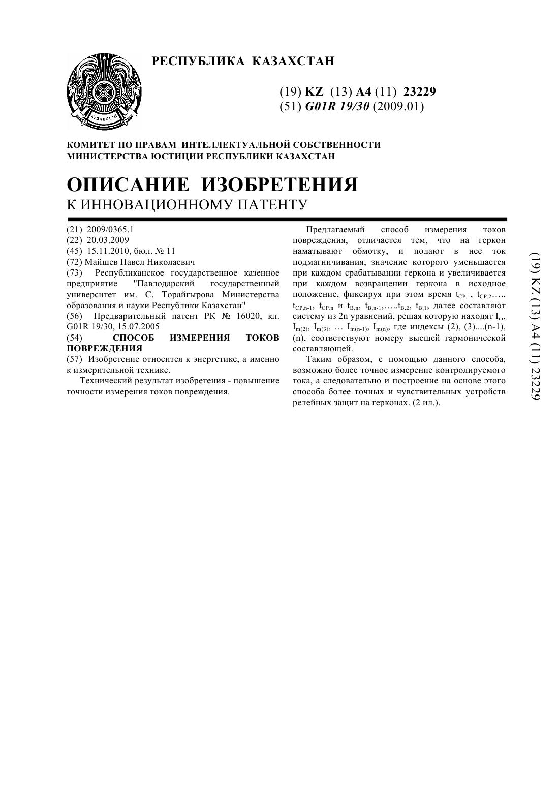 Корректор объёма газа SEVC-D (CORUS)