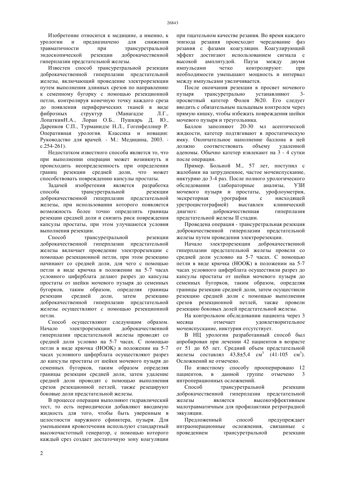 Резекция Предстательной Железы Трансуретральная