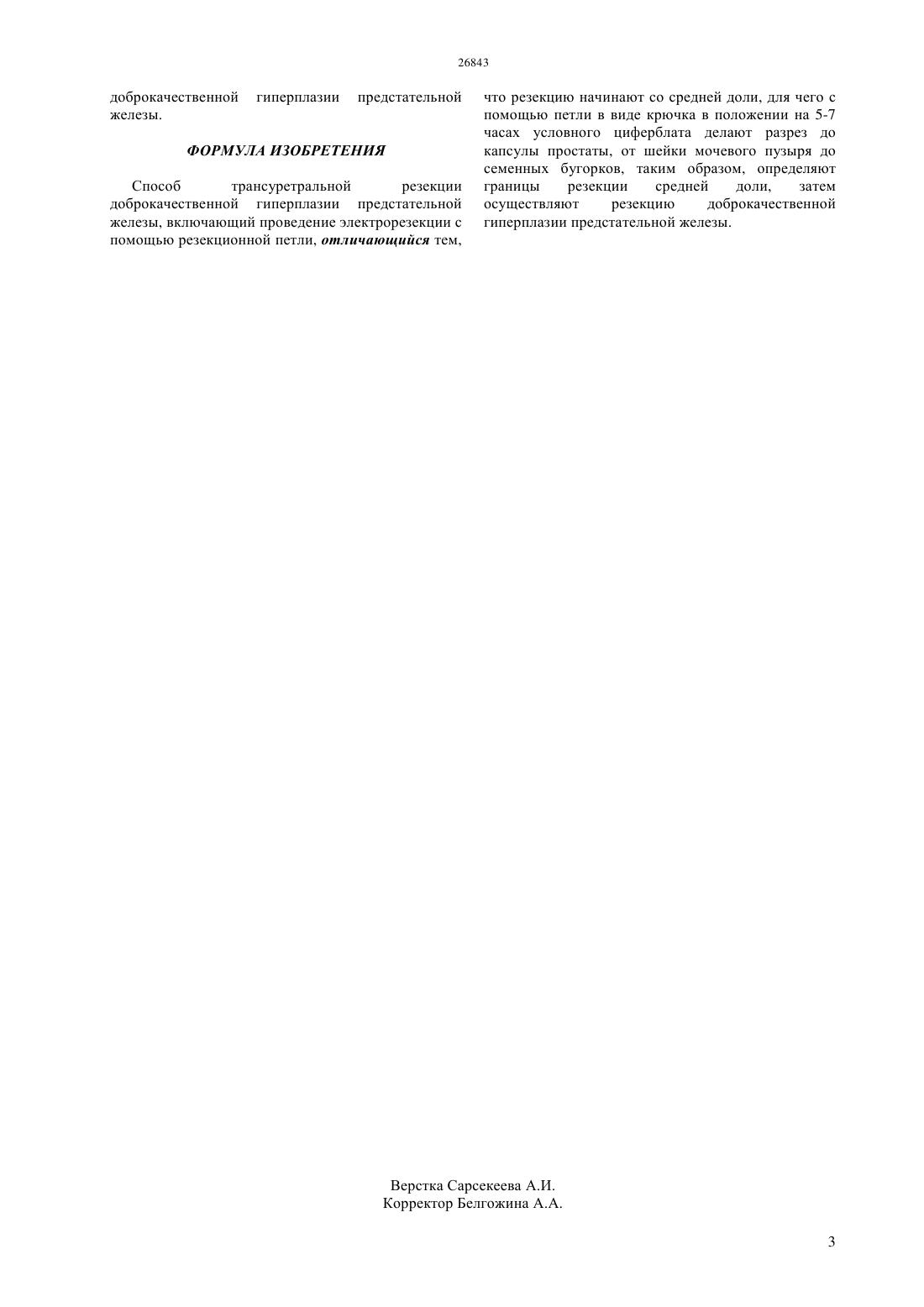 Резекция Эндометрия Трансцервикальная