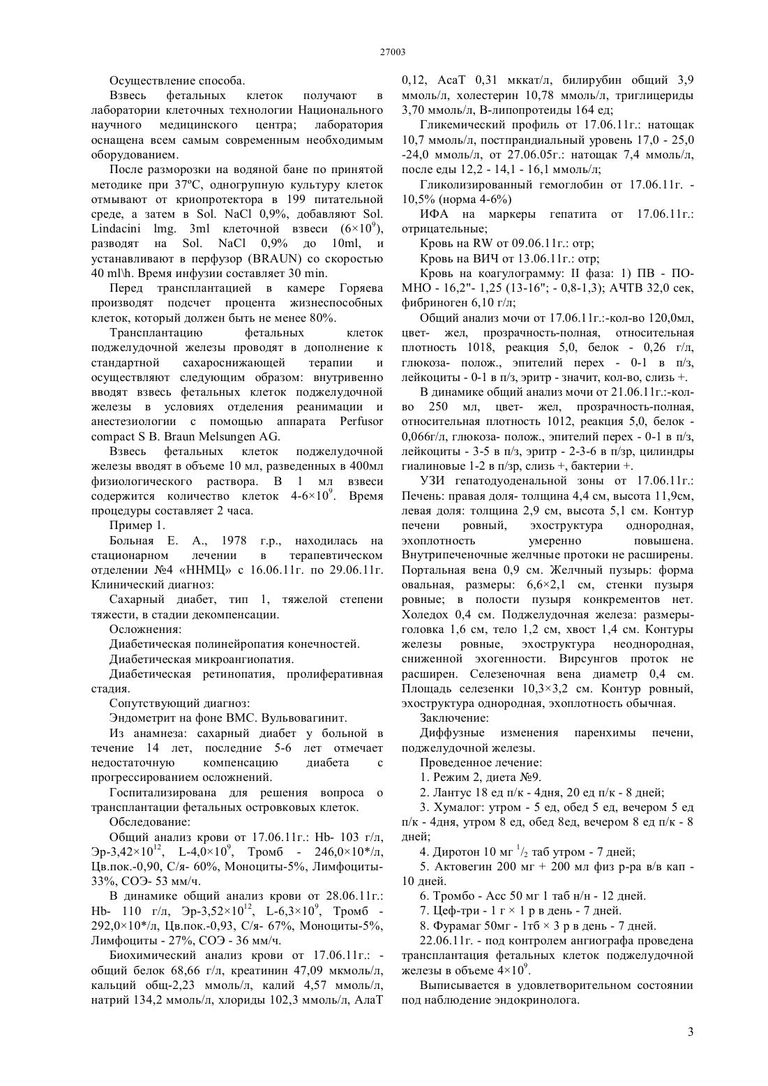 mozhno-l-vilechit-diabet