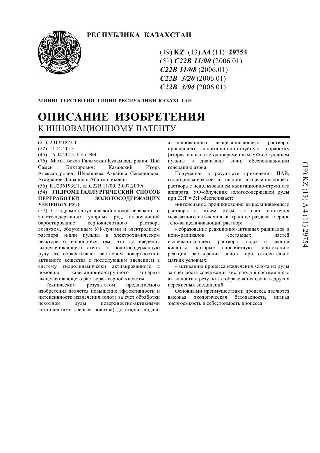 Бактериальное выщелачивание упорных руд в казахстане