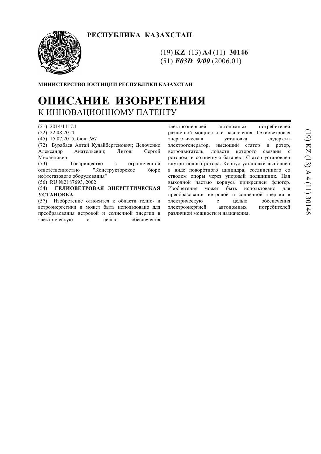 ГИС -С25 (приварное)