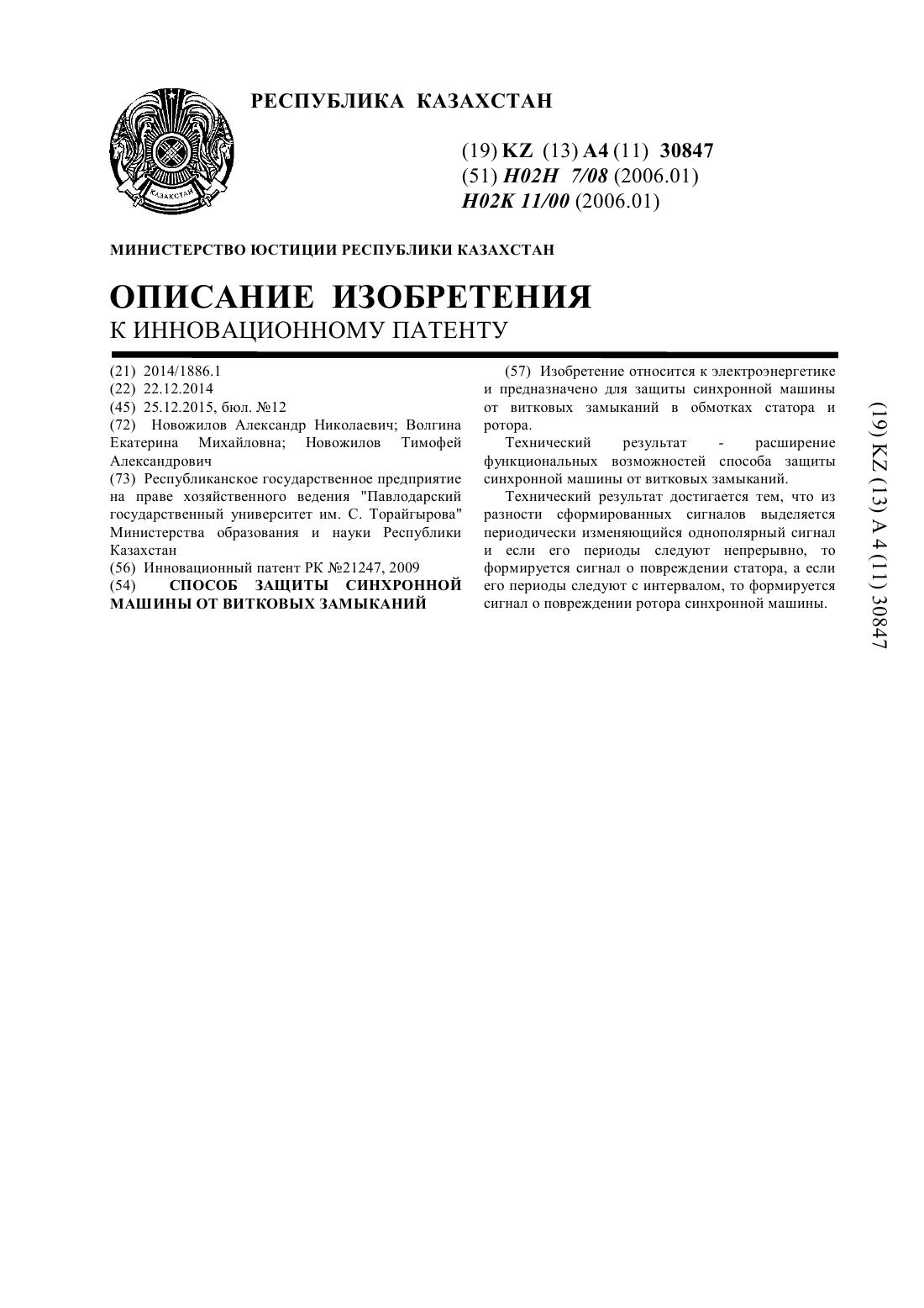 normativ-spermi-dlya-kazahstana