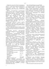 Стрепвак-5. Инструкция По Применению - фото 7