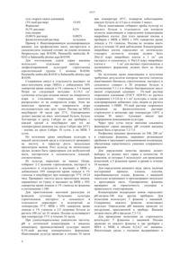 Стрепвак-5. Инструкция По Применению - фото 8