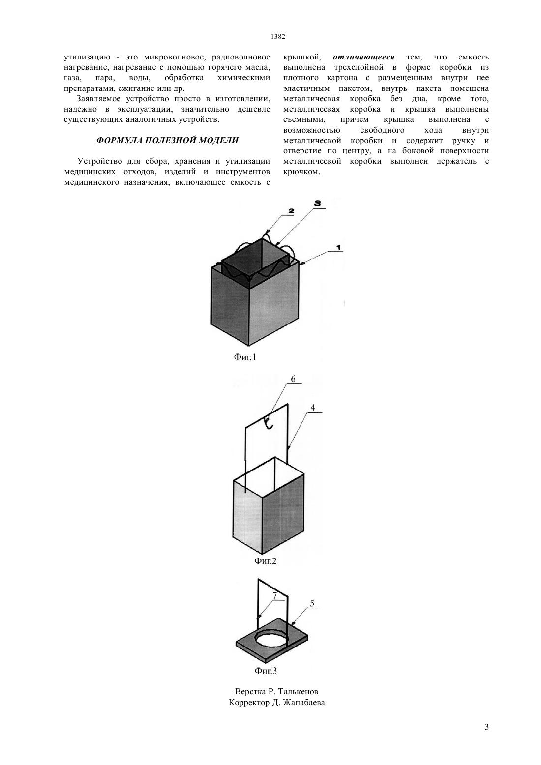 Утилизация картона реферат прием макулатуры в челябинске на смене